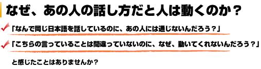 「なんで同じ日本語を話しているのに、あの人には通じないんだろう?」「こちらの言っていることは間違っていないのに、なぜ、動いてくれないんだろう?」と感じたことはありませんか。