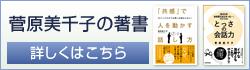 菅原美千子の著書